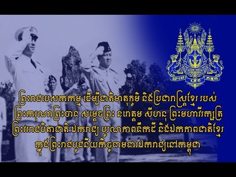 09 NOV 1953 Samdech Preah Norodom Sihanouk Action required independence from France