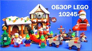 Лего Мастерская Санты Обзор 10245 - Lego Creator 10245 Santa