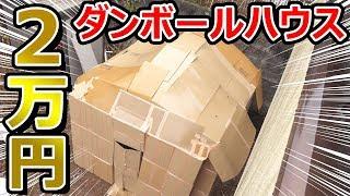 【2万円】本気でダンボールハウス作ったらホームレス大喜び【DIY】