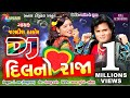DJ Dil No Raja II Singer : Jagdish Thakor II Nonstop MP3 Songs