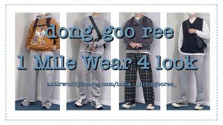요즘 대세인 원마일웨어 룩북one mile wear l…