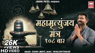Mahamrityunjaya Mantra - Sachin Limaye - Shiv Bhajan - Soormandir - Maha Shivratri 2018