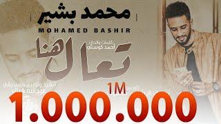 محمد بشير - تعال هنا || New 2020 || اغاني سودانية 2020