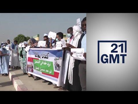 احتجاجات مستمرة ضد البطالة والفقر في موريتانيا والحكومة تعول على اكتشاف الغاز لتحسين الاقتصاد  - 04:58-2020 / 2 / 3