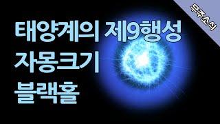 우주소식 - 태양계의 제9행성 - 자몽크기 블랙홀 / …