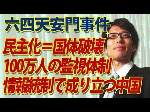 民主化=国体の破壊、六四天安門事件を認めたら崩壊する中国|竹田恒泰チャンネル2