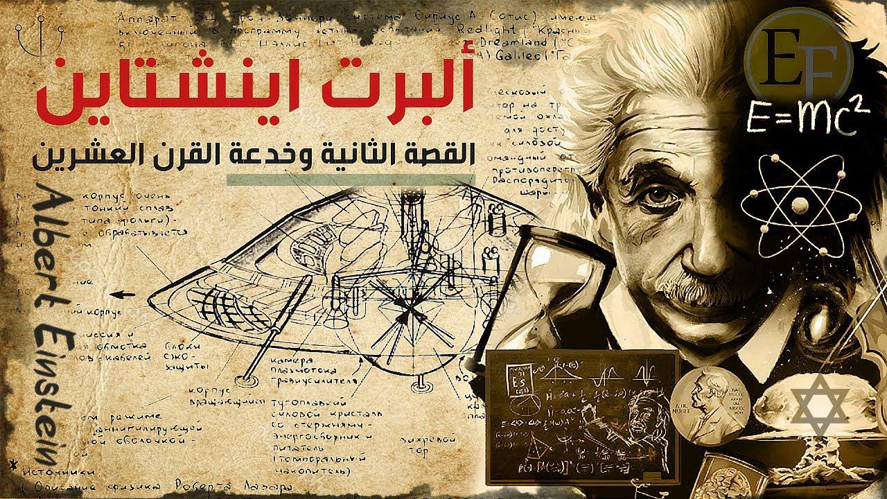 ألبرت أينشتاين ، الخديعة الكبرى التي حرم كشفها لاكثر من 50 عام .. فيلم وثائقي
