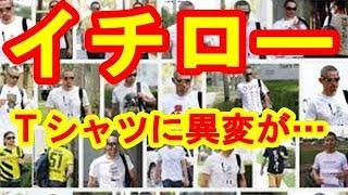 イチローTシャツに異変が… 【チャンネル登録お願いします】 https://ww...