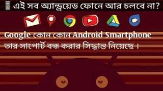 Gmail, YouTube, Google এই সব Android Account বা phone আর চলবে না। TechnoBindবাংলা screenshot 3