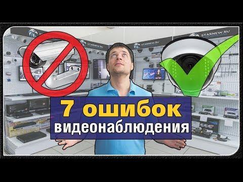 7 ошибок при установке системы видеонаблюдения, видеонаблюдение своими руками