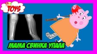 Свинка Пеппа Мама Свинка Сломала Ногу