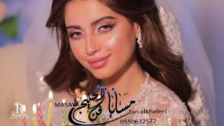 شعر عروس قبل الزفه _ باسم  رويدا  0550632577