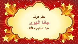 تعلم عزف جانا الهوى - عبد الحليم حافظ