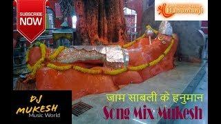 Jam Sawali Hanuman Mandir जाम साबली के हनुमान Dj Mukesh Madhya Pradesh