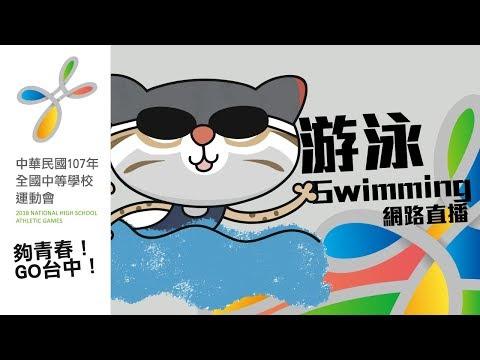107全中運::游泳4/22預賽::全國中等學校運動會在台中 網路直播