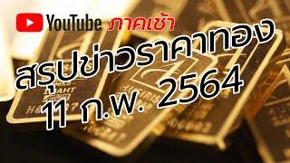 ราคาทองวันนี้ 11 ก.พ.2564   ราคาทองคำวันนี้   วิเคราะห์ราคาทองคำ