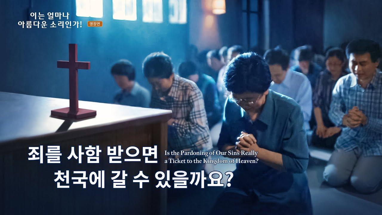 기독교 영화 <이는 얼마나 아름다운 소리인가!> 명장면(4)죄가 사함 받으면 천국 갈 수 있을까요?