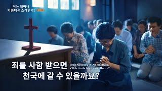 기독교 영화 <이는 얼마나 아름다운 소리인가!>명장면(4) 죄가 사함 받으면 천국 갈 수 있을까요?