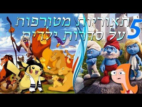 גרגמל הוא יהודי?! מלך האריות מגיע מהתנך?! (5 קונספירציות מטורפות על סדרות ילדים!!!)
