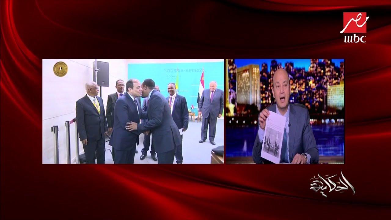 #الحكاية | وسائل إعلام إثيوبية: مصر قررت اتباع الوسائل الدبلوماسية لحل أزمة سد النهضة