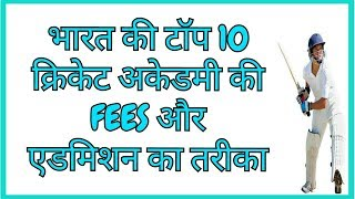 TOP 10 CRICKET ACADEMY FEES AND ADMISSION PROCESS   