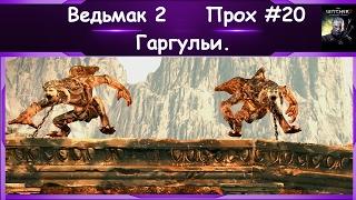 The witcher 2 ► Гаргульи ► Прох  #20