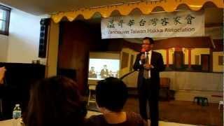 駐溫哥華台北經濟文化辦事處 處長曾永光 先生 蒞臨溫哥華台灣客家會 致詞