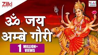 Om Jai Ambe Gauri | Ambeji Ki Aarti | ओम जय अम्बे गौरी | अम्बेजी की आरती