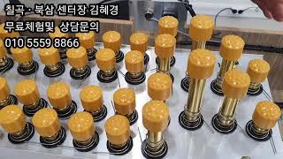 3H 지압침대 칠곡ㆍ북삼센터점