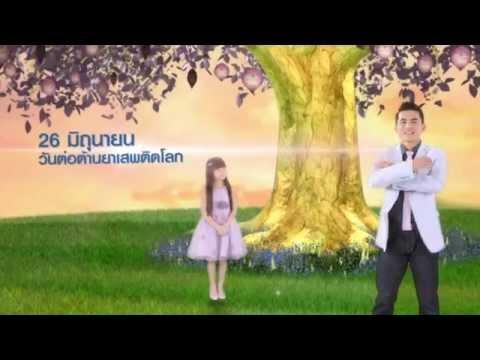สปอตโทรทัศน์ ชุดร้อยเรียงความดีแผ่นดิน ยาเสพติดจะหมดสิ้นจากประเทศไทย