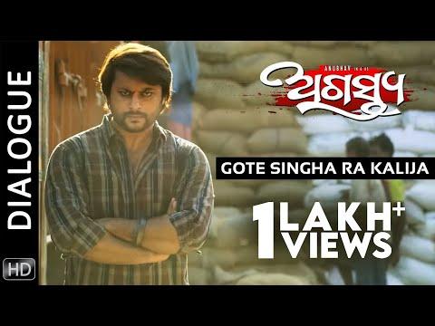 Gote Singha Ra Kalija - Agastya | Dialogue...