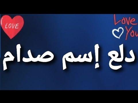 دلع إسم صدام Youtube