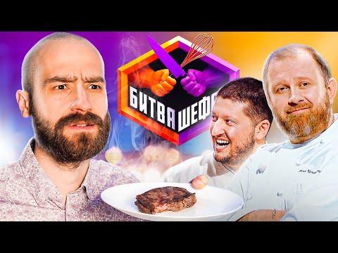 БИТВА ШЕФОВ - Прожарка кулинарного тв-шоу - Видео онлайн