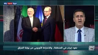 نفوذ إيران في المنطقة.. والانخراط الأوروبي من بوابة العراق