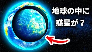 地球の中に40億年前から存在する太古の別惑星