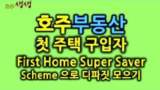 호주부동산:첫 주택 구입자 First Home Supe…