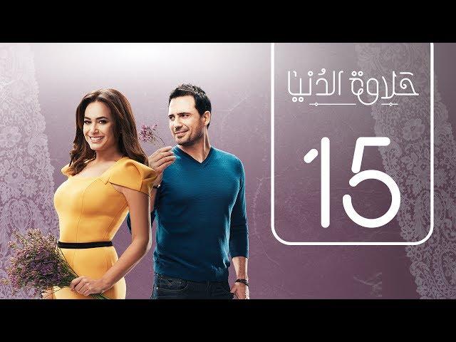 مسلسل حلاوة الدنيا | الحلقة الخامسة عشر | Halawet Eldonia  .. Episode No. 15