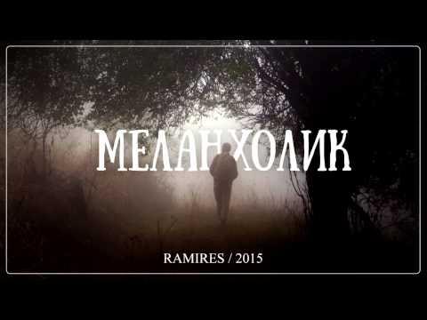 Ramires - Меланхолик