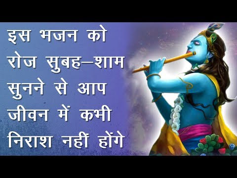 इस भजन को रोज सुबह - शाम सुनने से आप जीवन में कभी निराश नहीं होंगे | श्रीनिवास जी शर्मा