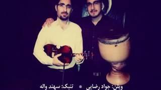حبیب الله بدیعی - ابوعطا - جواد رضایی - Habibollah Badiei - Abu Ata - Iranian Violin