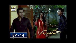Khasara Episode 14 - 3rd July 2018 - ARY Digital Drama