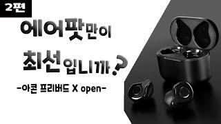 [에어팟만이 최선입니까? 2편] 아콘 프리버드 x Op…