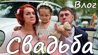 ВЛОГ: Свадьба Ореховых - Танцевальный батл