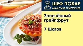 видео Запеченный грейпфрут