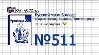 Задание № 511 — Русский язык 6 класс (Ладыженская, Баранов, Тростенцова)