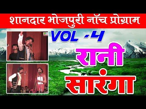 शानदार भोजपुरी नॉच प्रोग्राम || रानी सारंगा - Vol- 4 || Neelam Cassettes