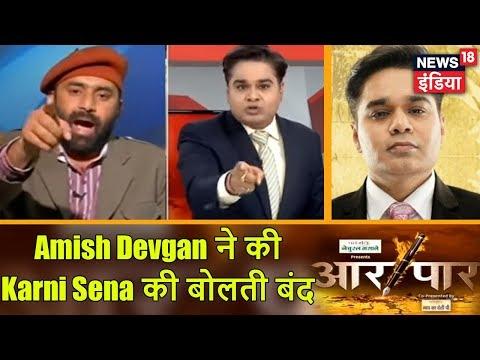Amish Devgan ने की Karni Sena के अध्यक्ष Mahipal Singh Makrana की बोलती बंद | Aar Paar Debate