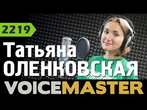 Татьяна Оленковская - Там нет меня