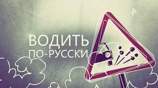 Водить по русски! Выпуск июль 2018 Подборка Дтп и аварий от РЕН ТВ HD