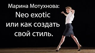 Dance Secrets | ������ ���������: Neo Exotic ��� ��� ������� ���� �����.